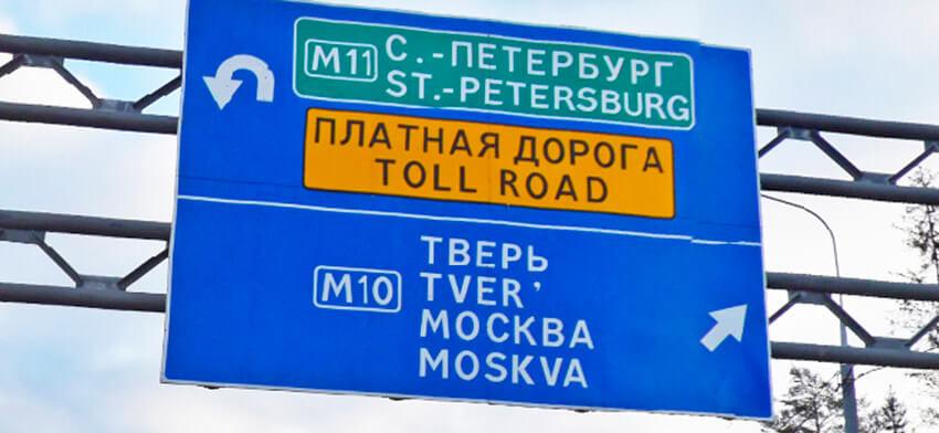 трасса М11 фото знака